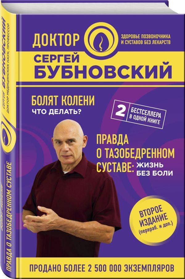 Болят колени. Что делать? Правда о тазобедренном суставе: Жизнь без боли. 2-е издание Бубновский С.М.