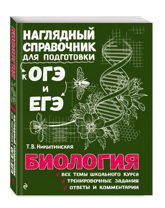 Т. В. Никитинская - Биология обложка книги