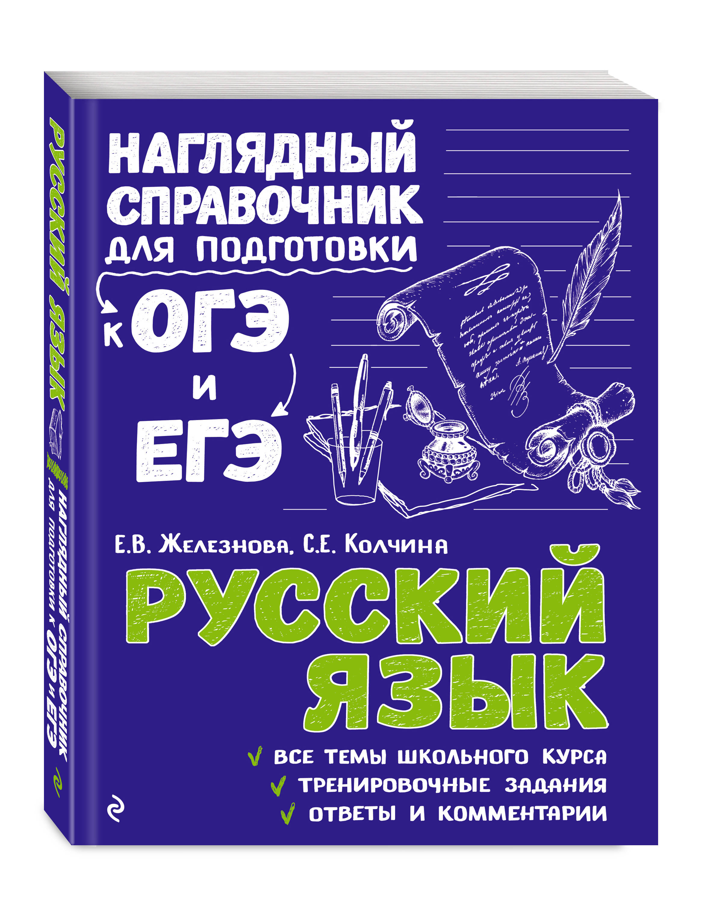 Е. В. Железнова, С. Е. Колчина Русский язык зеленев е и введение в востоковедение общий курс