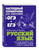Железнова Е.В., Колчина С.Е. - Русский язык' обложка книги