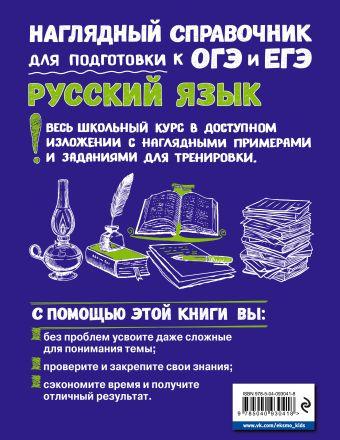 Русский язык Е. В. Железнова, С. Е. Колчина