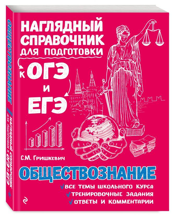 Обществознание С. М. Гришкевич