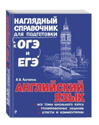 А. А. Логвина - Английский язык обложка книги