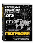 М. С. Куклис, В. П. Гаранин - География' обложка книги