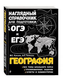 Наглядный справочник для подготовки к ОГЭ и ЕГЭ (обложка)