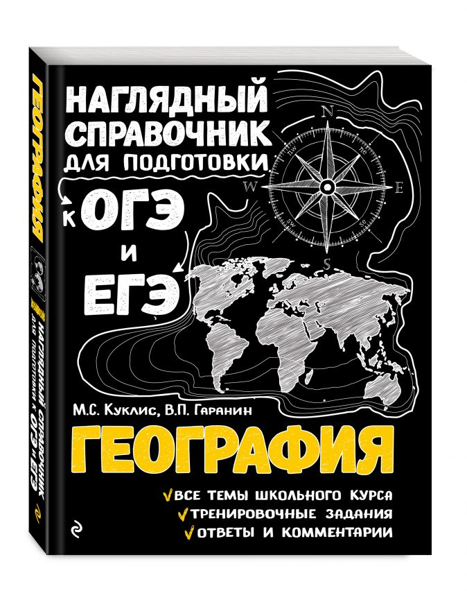 М. С. Куклис, В. П. Гаранин - География обложка книги