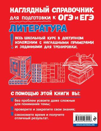 Литература В. А. Титов, Т. Г. Маланка, Л. Х. Насрутдинова