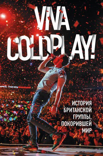 Viva Coldplay! История британской группы, покорившей мир - фото 1