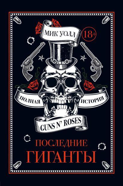 Последние гиганты. Полная история Guns N' Roses - фото 1
