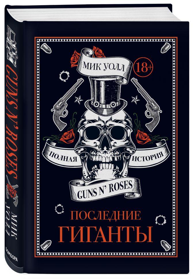 Уолл М. - Последние гиганты. Полная история Guns N' Roses обложка книги