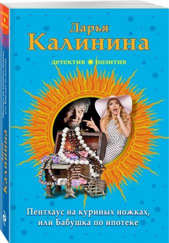 Дарья Калинина - Пентхауз на куриных ножках, или Бабушка по ипотеке обложка книги
