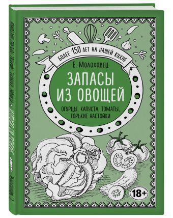 Запасы из овощей. Огурцы, капуста, томаты, горькие настойки Е. Молоховец
