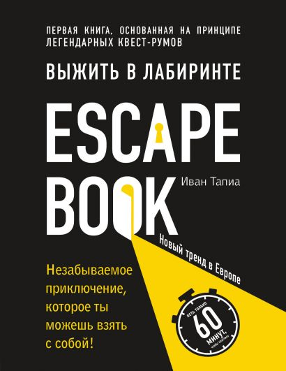 Escape Book: выжить в лабиринте. Первая книга, основанная на принципе легендарных квест-румов - фото 1