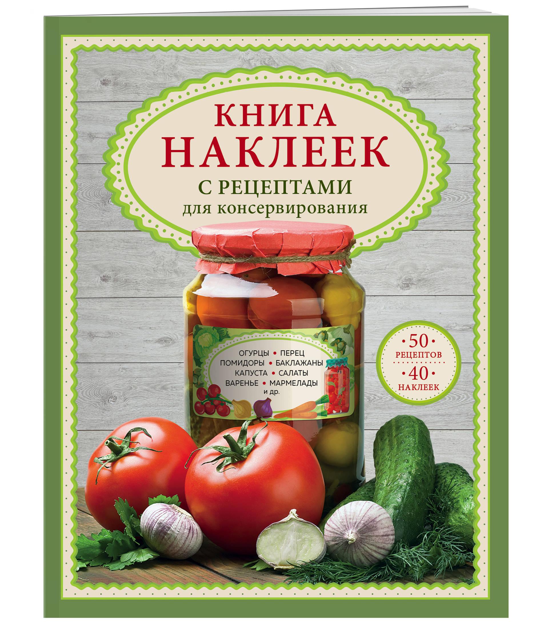 Михайлова И.А. Книга наклеек с рецептами для консервирования