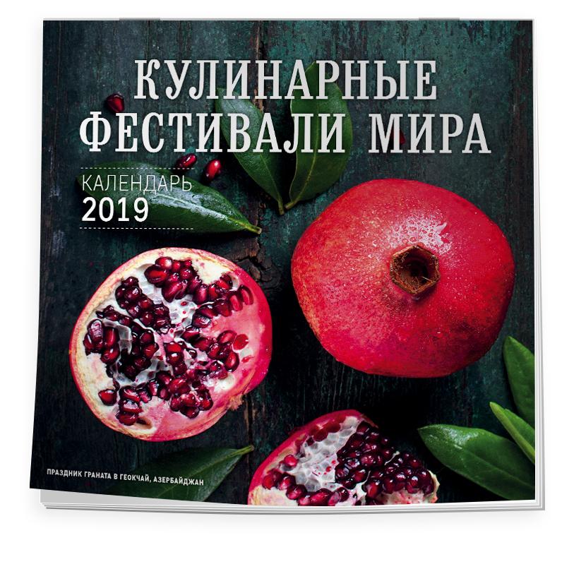 Кулинарные фестивали мира. Календарь настенный на 2019 год