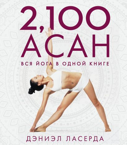 2,100 асан. Вся йога в одной книге (2-е изд.) - фото 1