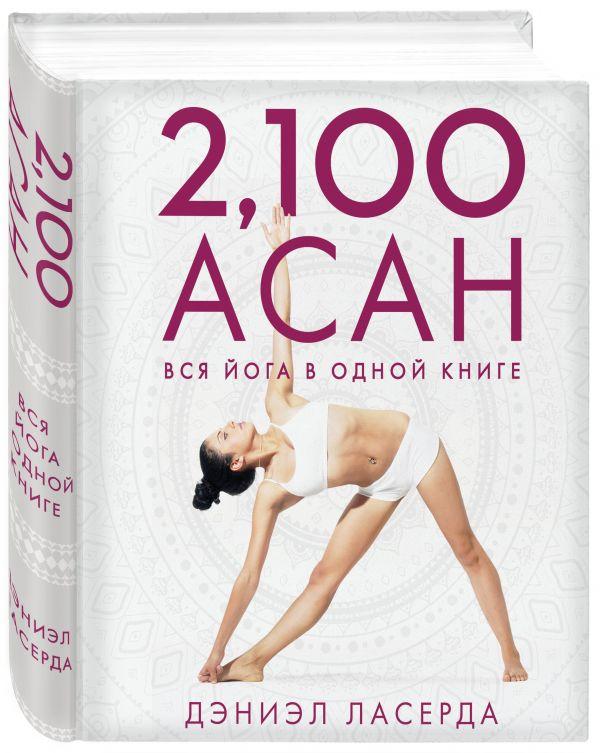 Дэниэл Ласерда 2,100 асан. Вся йога в одной книге (2-е изд.)