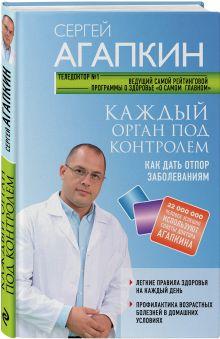 Агапкин Сергей. О самом главном для здоровья