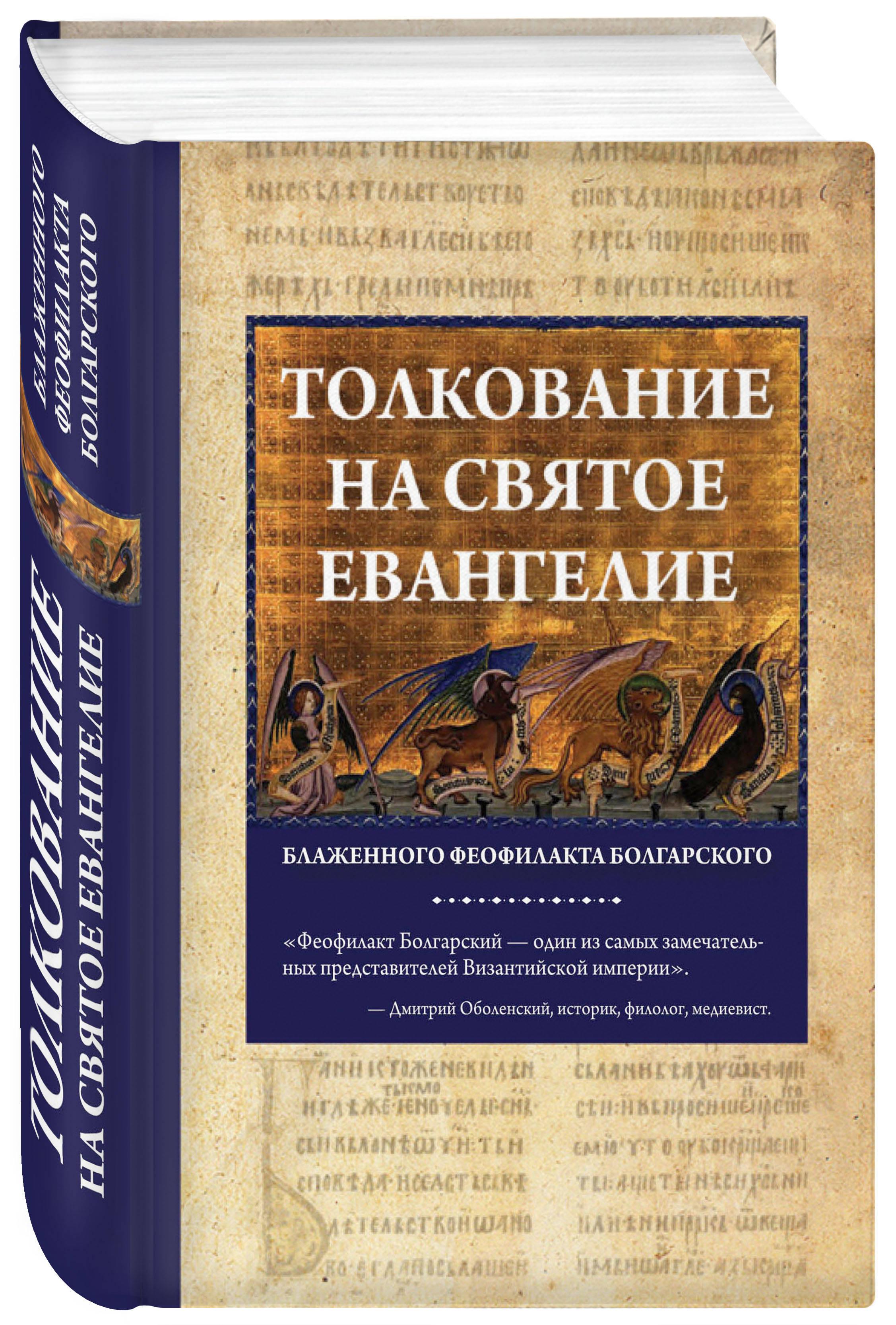 Толкование на Святое Евангелие Блаженного Феофилакта Болгарского болгарский ф толкование на святое евангелие блаженного феофилакта болгарского