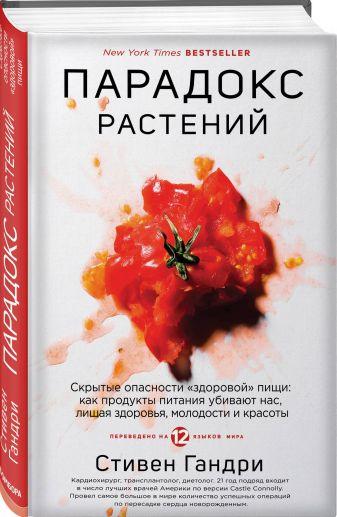 """Стивен Гандри - Парадокс растений. Скрытые опасности """"здоровой"""" пищи: как продукты питания убивают нас, лишая здоровья, молодости и красоты обложка книги"""