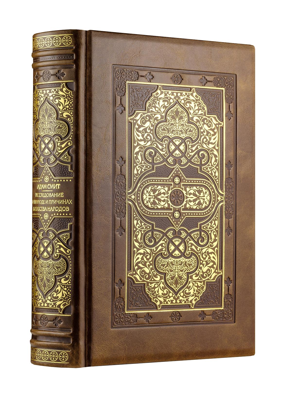 Исследование о природе и причинах богатства народов джон рокфеллер 0 мемуары подарочное издание в кожаном переплете