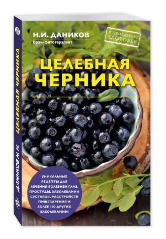 Н. И. Даников - Целебная черника обложка книги
