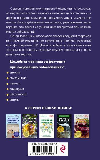 Целебная черника Н. И. Даников