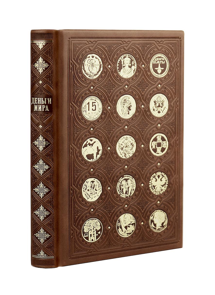 Деньги мира: занимательные факты, курьезы, истории джон рокфеллер 0 мемуары подарочное издание в кожаном переплете