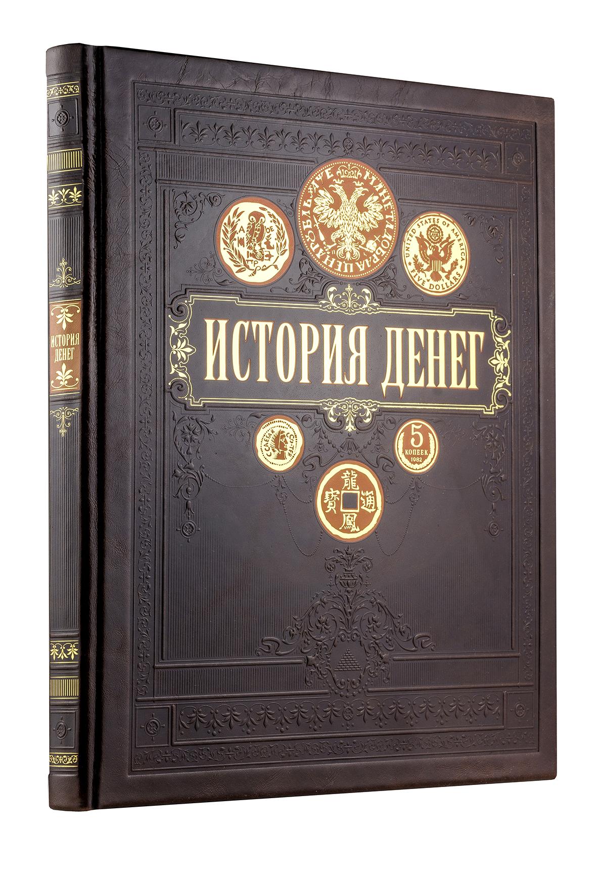 История денег джон рокфеллер 0 мемуары подарочное издание в кожаном переплете