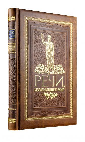 Речи, изменившие мир. Книга в коллекционном кожаном переплете ручной работы с окрашенным и золочёным обрезом
