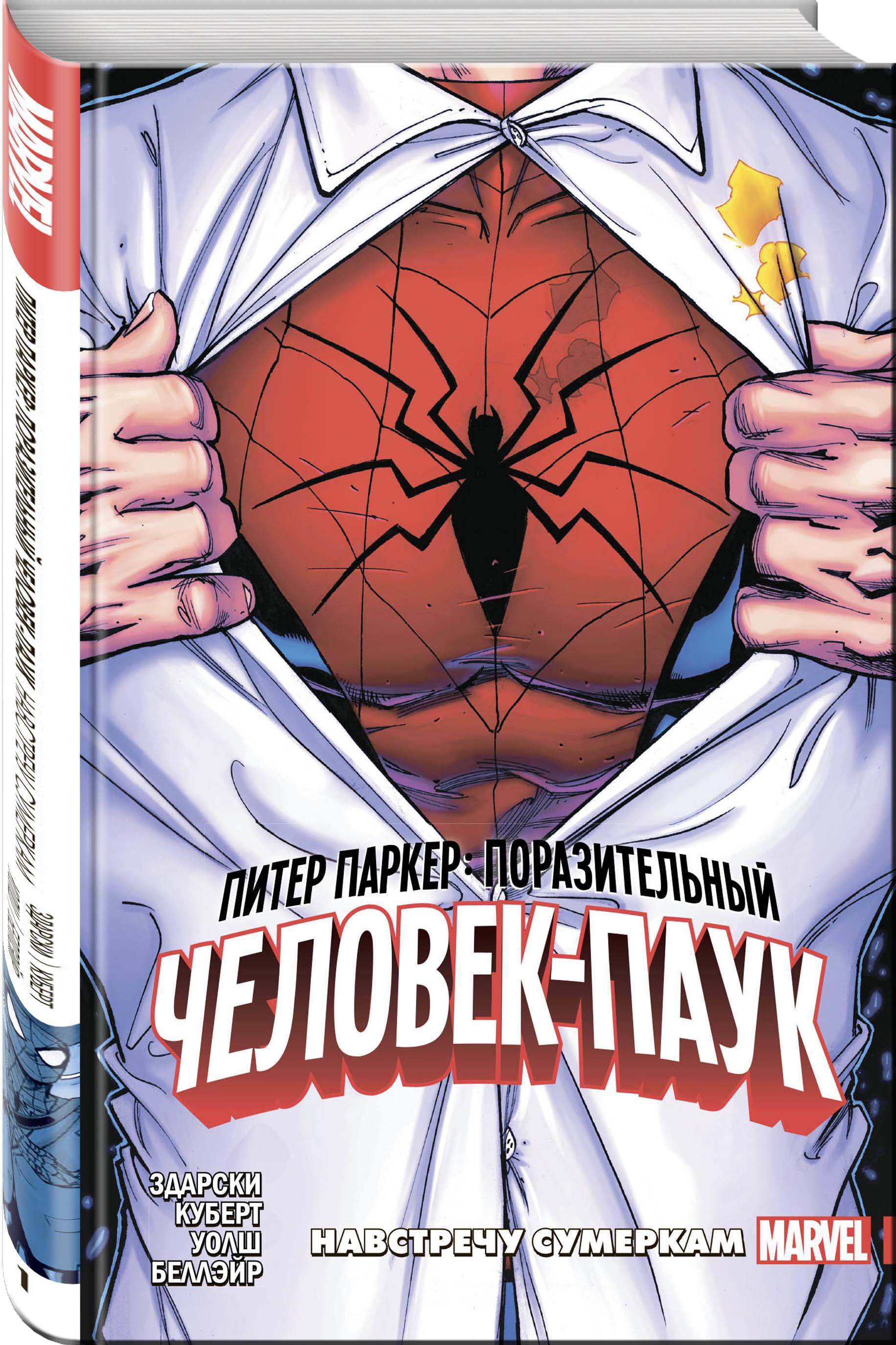 Чип Здарски Питер Паркер: Поразительный Человек-Паук. Том 1. Навстречу сумеркам бонусная