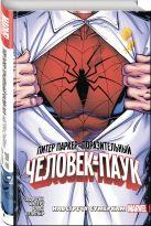 Здарски Ч. - Питер Паркер: Поразительный Человек-Паук. Том 1. Навстречу сумеркам' обложка книги