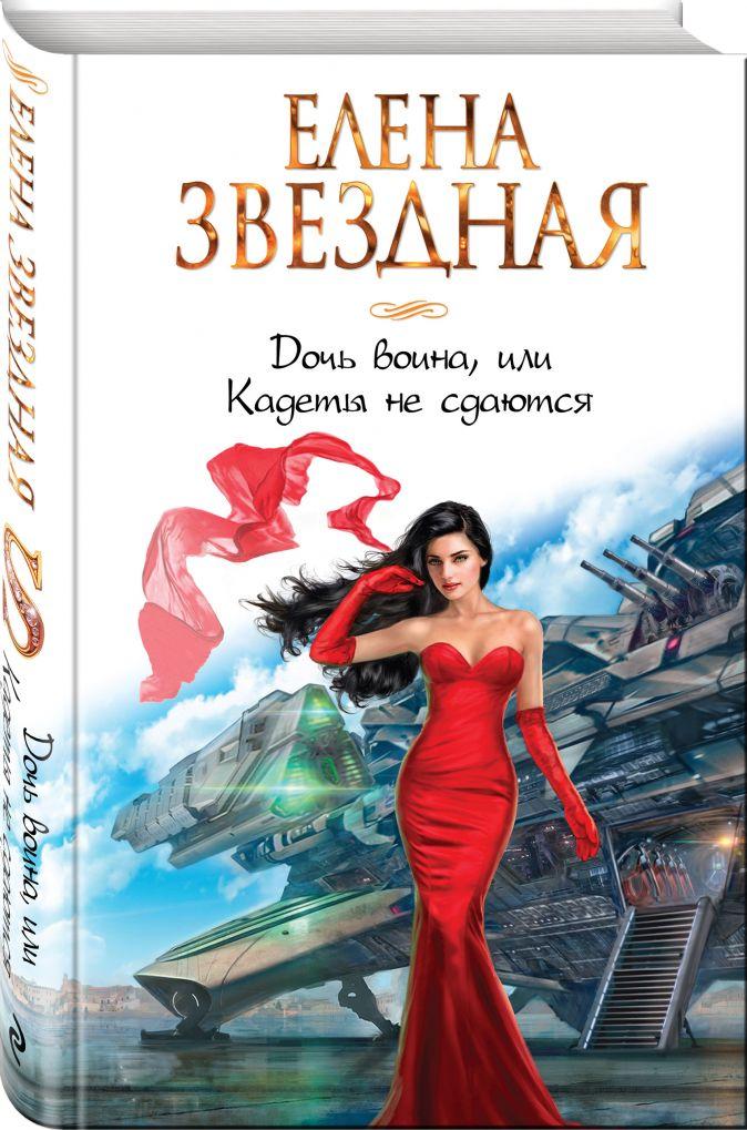 Елена Звездная - Дочь воина, или Кадеты не сдаются обложка книги