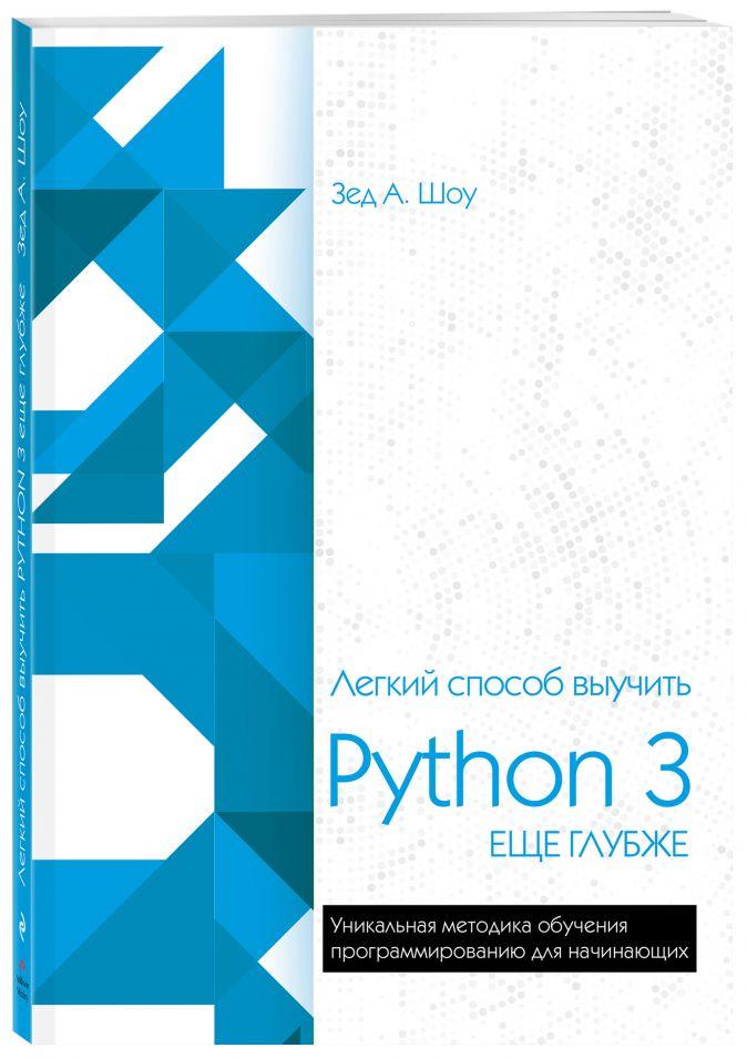 Зед Шоу - Легкий способ выучить Python 3 еще глубже обложка книги