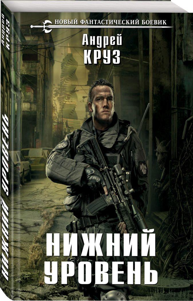 Андрей Круз - Нижний уровень обложка книги