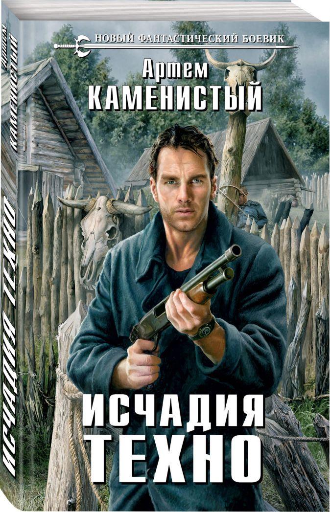Артем Каменистый - Исчадия техно обложка книги
