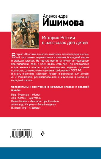 История России в рассказах для детей Александра Ишимова