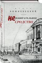 Вишневецкий И.Г. - Неизбирательное сродство' обложка книги