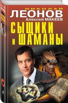Сыщики и шаманы