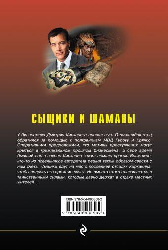 Сыщики и шаманы Николай Леонов, Алексей Макеев