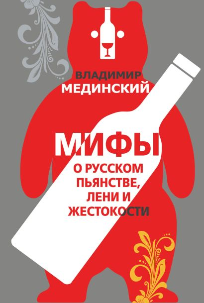 Мифы о русском пьянстве, лени и жестокости - фото 1