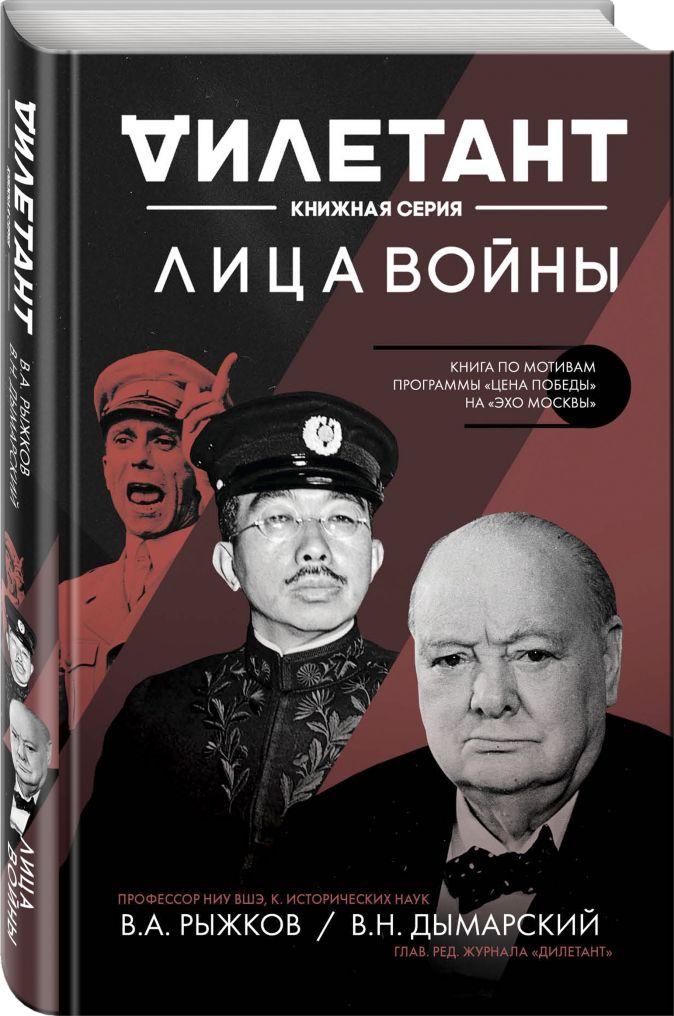 Виталий Дымарский, Владимир Рыжков - Лица войны обложка книги