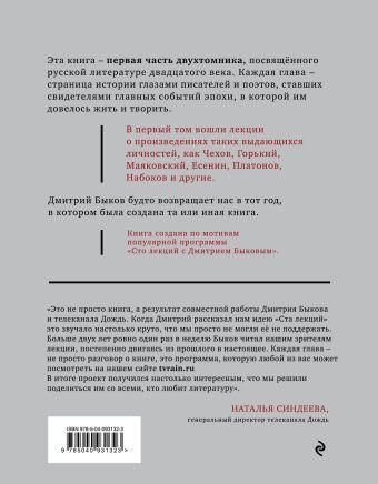 Время потрясений. 1900-1950 гг. Дмитрий Быков