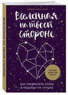Габриэль Бернштейн - Вселенная на твоей стороне. Как превратить страх в надежду на лучшее' обложка книги