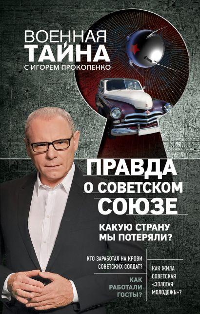 Правда о Советском Союзе. Какую страну мы потеряли? - фото 1