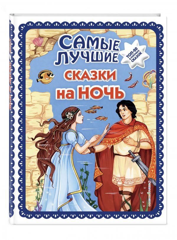 Самые лучшие сказки на ночь Котовская И., Мадий В.А.