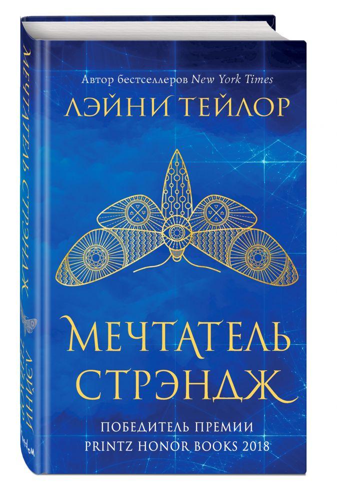 Лэйни Тейлор - Мечтатель Стрэндж обложка книги