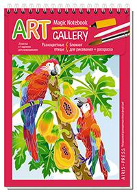 АРТ. Блокнот Разноцветные птицы