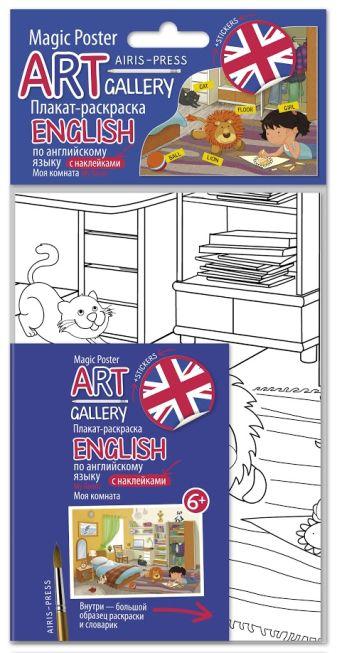 АРТ. Плакат-раскраска English с наклейками и заданиями. Моя комната