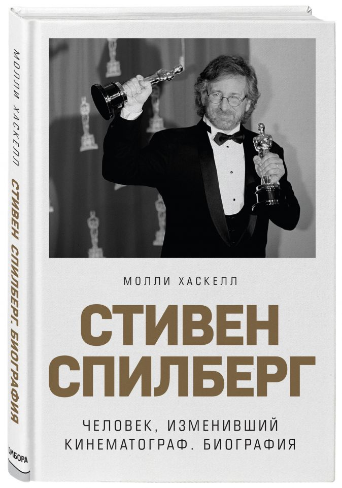 Молли Хаскелл - Стивен Спилберг. Человек, изменивший кинематограф. Биография обложка книги